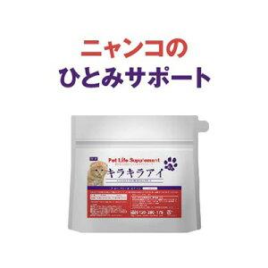 アウトレット 猫のキラキラアイ ブルーベリー ルテイン アスタキサンチン メール便送料無料 ペットサプリ 猫餌 愛猫のキラキラ サポート 賞味期限2021年9月まで