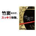 竹炭 31粒 定期購入ダイエットサプリメント ダイエット サプリ 健康サプリメント 難消...