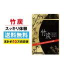 竹炭 31粒 ダイエットサプリ 難消...
