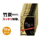 竹炭 31粒 福袋 10個セット ダイエット サプリ チャコールクレンズ チャコールダイエット CHACOAL ダイエットサプリ1…