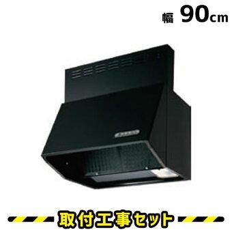 富士工業レンジフードBDR-3HL-901-BK間口900mm工事費込み