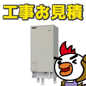 【見積】電気温水器電気給湯器温水器工事見積もり交換工事取り替え見積り調査工事費工事費込みリフォームのプロがお見積もりを提案します