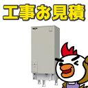 【見積】 電気温水器の交換 エコキュートの交換 給湯器の交換 工事見積もり 電気給湯器 温水器 交換 工事 取り替え 見積り 調査 工事費…