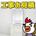 【見積】 洗面所のリフォーム 洗面化粧台 洗面台 工事見積もり 交換 工事 取り替え 見積り 調査 工事費 工事費込み 洗面化粧台 900 750…