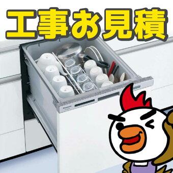 【見積】食洗機ビルトイン食洗機工事見積もり交換工事取り替え見積り調査工事費工事費込み新設後付けリフォームのプロがお見積もりを提案します