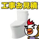 【見積】 トイレのリフォーム トイレ 便器 トイレリフォーム トイレ交換 工事見積もり 交換 工事 取り替え 見積り 調査 工事費 工事費…