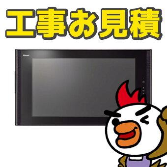 【見積】浴室テレビ防水テレビ工事見積もり交換工事取り替え見積り調査工事費工事費込み新設後付けリフォームのプロがお見積もりを提案します