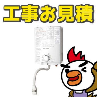 【見積】瞬間湯沸かし器ガス湯沸かし器工事見積もり交換工事取り替え見積り調査工事費工事費込みリフォームのプロがお見積もりを提案します