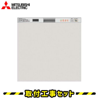 食器洗い乾燥機ビルトイン食洗機三菱電機EW-45R1S工事費込約5人用(40点)幅45cm取り替え設置工事施工料金込