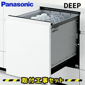 【工事費込】食洗機食器洗い乾燥機ビルトインパナソニックpanasonicNP-45KD7Wエコナビ約6人用(44点)幅45cm奥行65cmドア面材型取替取付交換工事取り付け工事費コミコミ