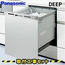 ビルトイン食洗機【工事費込】食洗機 パナソニック NP-45MC6T 奥行60cm対応 食洗機 ビルトイン 後付け 対応 食器洗い乾燥機 スライド 4…