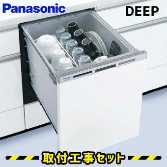 【工事費込】食洗機食器洗い乾燥機ビルトインパナソニックpanasonicNP-45MD7Wエコナビ約6人用(44点)幅45cm奥行65cmドア面材型取替取付交換工事取り付け工事費コミコミ