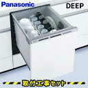 ビルトイン食洗機【工事費込】食洗機 パナソニック NP-45MD8S ビルトイン食器洗い乾燥機 食洗機 ビルトイン 後付け 対応 食器洗い乾燥…