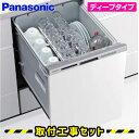 スーパーセール▼ビルトイン食洗機【工事費込】パナソニック 食洗機 ビルトイン NP-45MD9S ディープタイプ 食洗器 深型 ビルトイン食器…