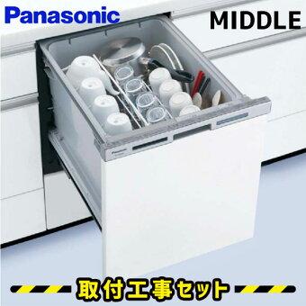 【工事費込】食洗機食器洗い乾燥機ビルトインパナソニックpanasonicNP-45MS7Wエコナビ約5人用(40点)幅45cm奥行65cmドア面材型取替取付交換工事取り付け工事費コミコミ