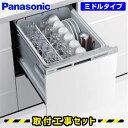 食洗機 ビルトイン【工事費込】パナソニック ビルトイン食洗機 NP-45MS9S 食洗機 後付け 交換 45cm ドアパネル型 ビルトイン食器洗い乾…