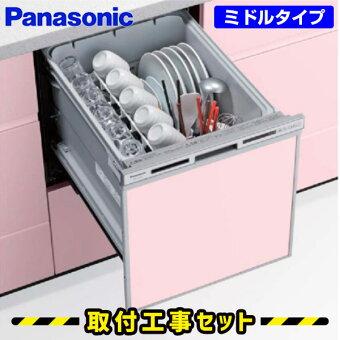 【工事費込】食洗機食器洗い乾燥機ビルトインパナソニックpanasonicNP-45VS7Sライトエコ約5人用(40点)幅45cm奥行65cmドアパネル型取替取付交換工事取り付け工事費コミコミ