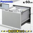 ビルトイン食洗機【工事費込】パナソニック 食洗機 NP-60MS8S 60cm 幅 食洗機 ビルトイン 後付け 対応 ドアパネル型 ワイド ビルトイン…