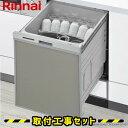 食洗機 ビルトイン【工事費込】リンナイ 食洗機 RSW-D401LPE 深型 スライドオープン おかってカゴタイプ ビルトイン食器洗い乾燥機 ビ…