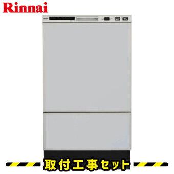 【工事費込】RSW-F402C-SVビルトイン食洗機食器洗い乾燥機リンナイフロントオープン食洗機幅45cm奥行60cm約8人用(56点)シルバーシステムキッチン新設後付け工事費込み取替交換取付工事