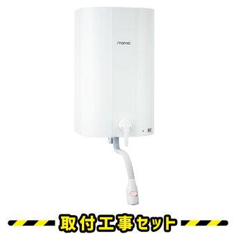 【工事費込】EWM-14小型電気温水器イトミック電気給湯器壁掛iHOT14アイホット1414リットル洗い物交換取付け工事工事費込み