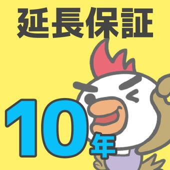 【10年延長保証】商品と一緒にお選びください安心の延長保証10年対象設備ビルトイン食洗機