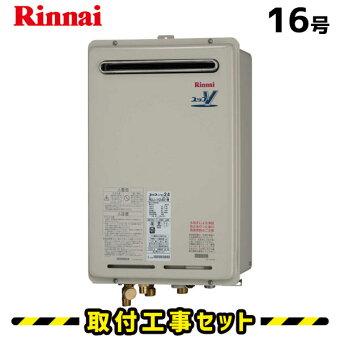 【工事費込】給湯器16号リンナイRUJ-V1611W(A)給湯専用取替交換取付工事工事費込み
