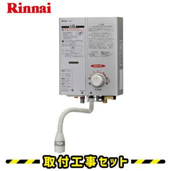 【工事費込】ガス瞬間湯沸器給湯器5号リンナイRUS-V51YT(WH)取替交換取付工事工事費込み