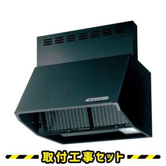 【工事費込】BDR-3HL-7516TNBKレンジフードナスラック75cm750シロッコファン深型キッチン換気扇工事費込み取替交換取付工事