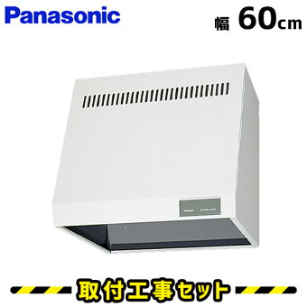 【工事費込】レンジフードパナソニックキッチン換気扇キッチンフードFY-60HS2幅60cm取替レンジフード取り付け工事料金込