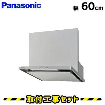 【工事費込】レンジフードファンパナソニックキッチン換気扇FY-6HZC4-S幅60cm取替交換取付取り替え取り付け工事費込み