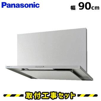 【工事費込】レンジフードファンパナソニックキッチン換気扇FY-9HZC4-S幅90cm取替交換取付取り替え取り付け工事費込み