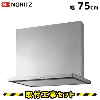 【工事費込】NFG7S20MSI(L/R)レンジフードノーリツスリム型幅75cmシロッコファンノンフィルターキッチン換気扇工事費込み取替交換取付工事