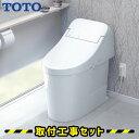 TOTO 便器【工事費込】GG1 CES9415 一体型 便器 床排水 200mm トイレリフォーム セット 工事費込み トイレ 工事 洋式トイレ 工事セット…