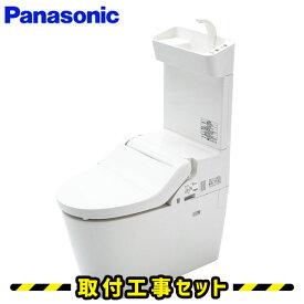 パナソニック アラウーノV【工事費込】アラウーノ 手洗いあり S3 XCH3003RWSTK タンクレス トイレリフォーム トイレ 工事 セット 工事費込み