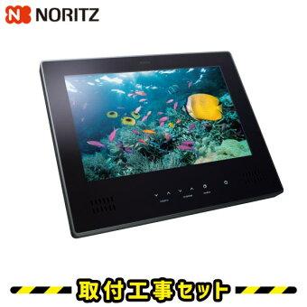 ノーリツ12V型地上デジタルハイビジョン液晶防水テレビYTVD-1203W-RC標準取替工事費込