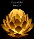【デザイン照明】【コードレス】Origami-lite「蓮花XS」オリガミライト〔電池式〕【インテリア】【ライト】【盆提灯】【新盆飾り】【カ…