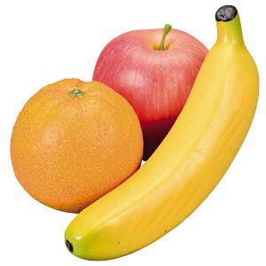 【御供物】お供え果実 3点セット2[オレンジ・りんご・バナナ]【お供え】【供物】【供物台】【イミテーション】【フルーツ】【果物】【月命日】【好物】【新盆】【命日】【四十九日】【