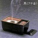 ■やすらぎ香炉〔黒[フチ金]〕お焼香用香炉〔香炉〕〔仏具〕〔仏壇〕