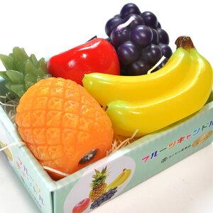 カメヤマ好物「フルーツ詰め合わせキャンドル」フルーツの香り付き【御供】【お墓参り】【お彼岸】【お盆】【進物】【故人の好物ローソク】【盆飾り】【フルーツ】【果物】【フルーテ
