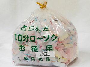 10分ろうそく【きらめき】徳用袋入り500g〔約600本〕8色芯/実用ローソク10P26Jan11