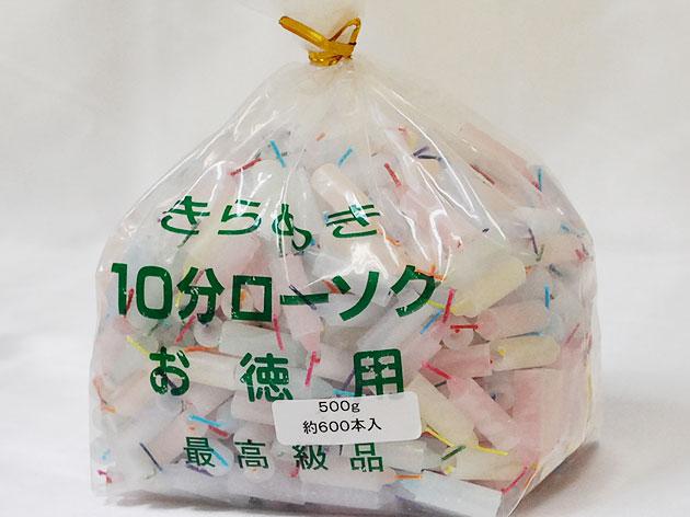 【10分燃焼】【きらめき】10分ろうそく/徳用袋入り500g〔約600本〕8色芯/実用ローソク*