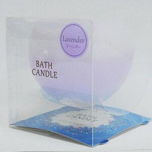【BathCandle】お風呂でアロマ「ぷかぷかバスキャンドル」〜ラベンダーの香り〜【アロマキャンドル】【バスタイム】【お風呂】【リラクゼーション】