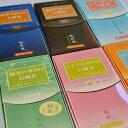 【あす楽】【現代的な香り】梅栄堂「選べる3個セット」〔残香飛・残香飛ブラック・一期香・煎香茶・文々香・ダブルミント香〕短寸バラ…