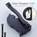 【片足でポン!】【手ぶらでドアキープ】ドアストッパー猫[ブラック・ホワイト]猫型ストッパー/強力粘着テープ付属【ドア】【玄関】【…