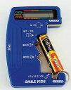 快適生活応援商品!エコ商品「デジタル電池チェッカー2」【スマイルキッズ】【adc-07...