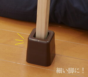 こたつの高さをあげる足スリム[ブラウン・ベージュ]【スマイルキッズ】【ゆったりコタツ】【アイデアグッズ】【コタツ】【テーブル】【脚】【高さ調整】