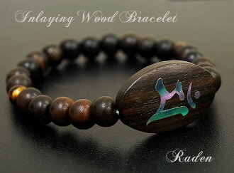 Entering mother-of-pearl [and others do not appear] breath Sanskrit characters plate [the twelve signs of the zodiac] Sanskrit characters stripe ebony bracelet string of beads main ball 7mm21 ball stripe ebony Brahma-Deva and Sakra dev-an-am Indra ball 6