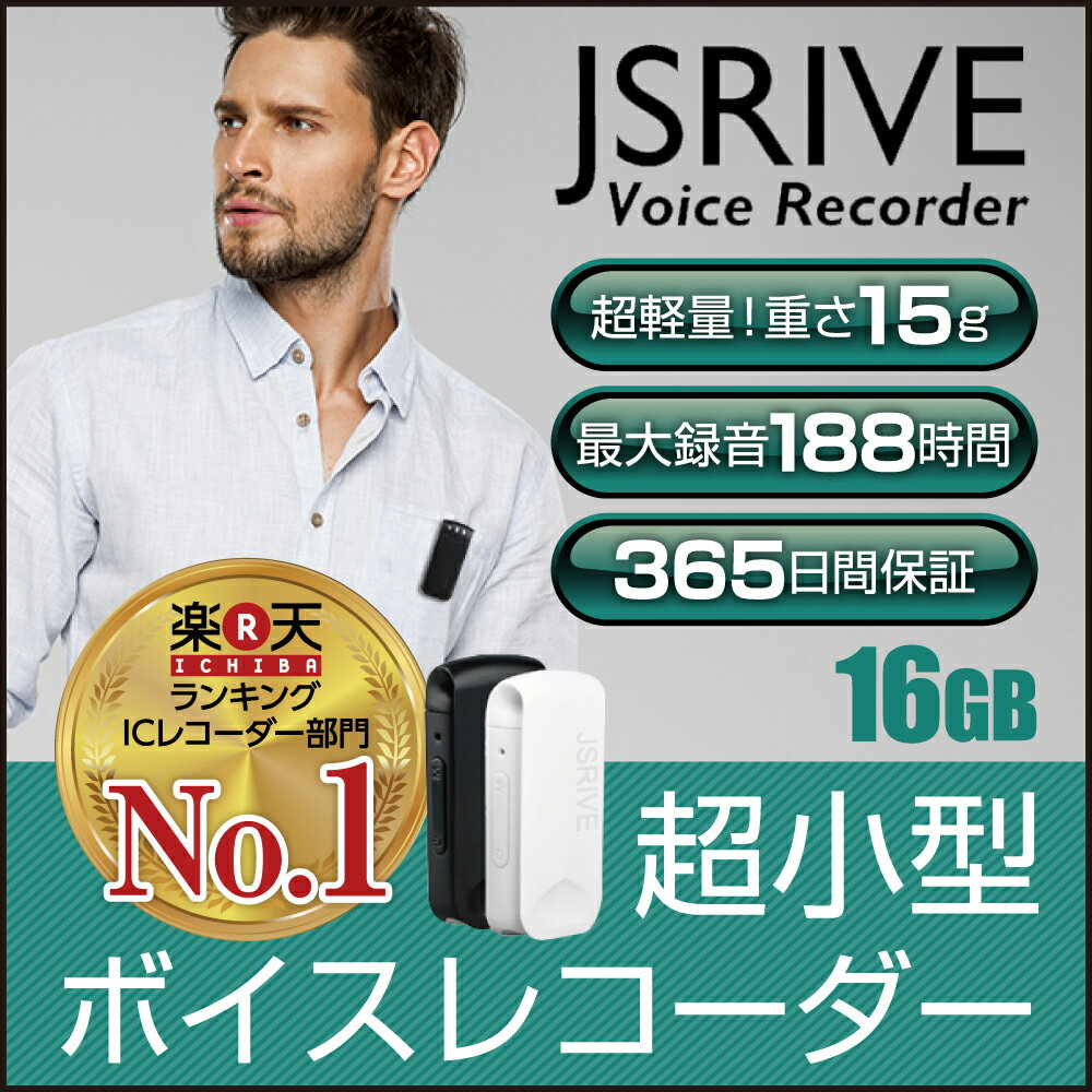 JSRIVE ボイスレコーダー 1年保証 ICレコーダー 軽量 小型 内臓メモリ16GB 高音質 録音機 長時間 最大188時間録音 スキップ付き 送料無料