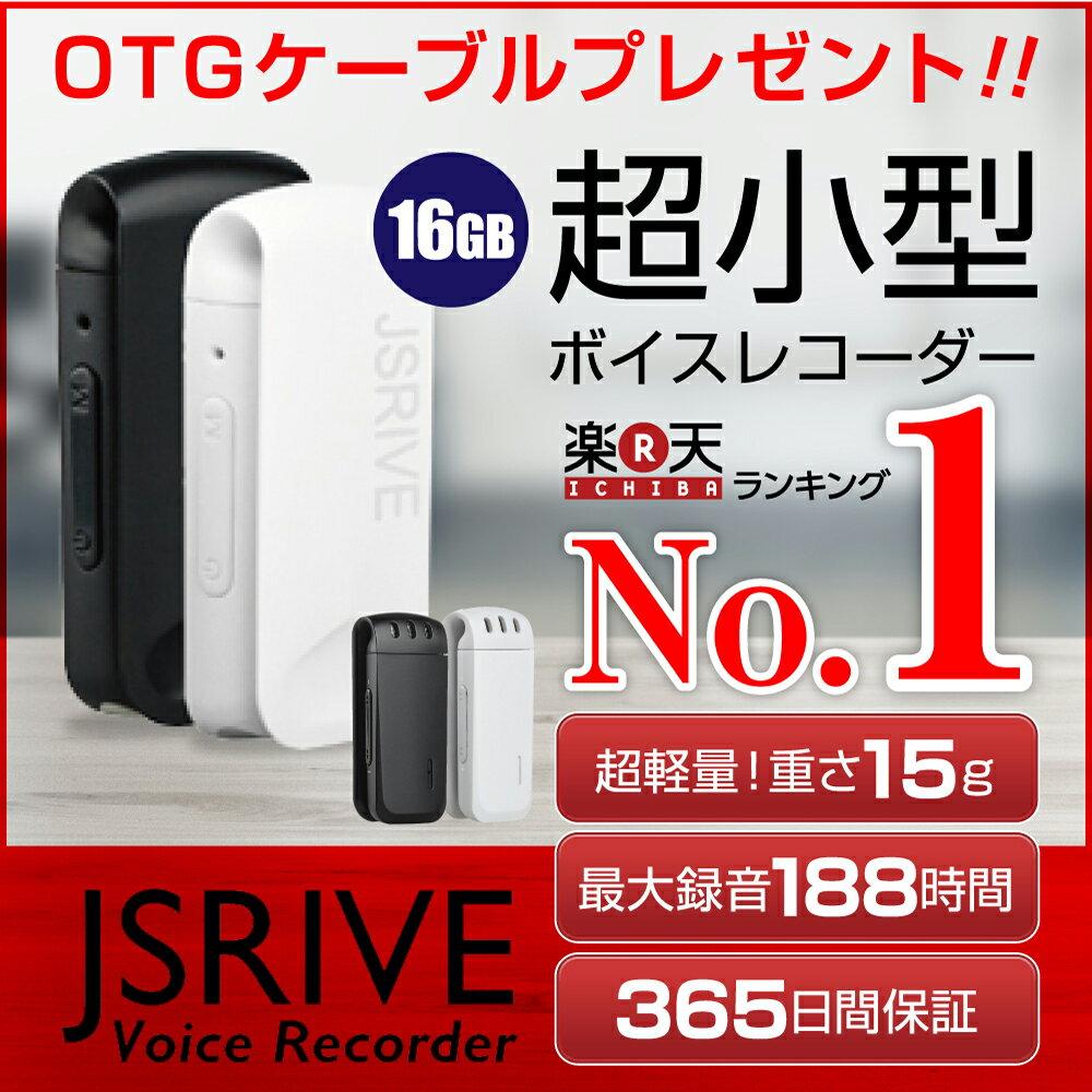【小さいのに高音質】【1年保証】【OTGケーブルプレゼント】【大容量8GBの2倍の16GB】JSRIVE ボイスレコーダー 1年保証 小型 内臓メモリ16GB 長時間 高音質 ICレコーダー 軽量 録音機 最大188時間録音 スキップ付き 送料無料